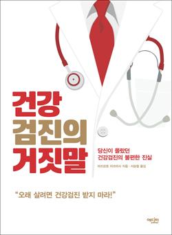 <건강검진의 거짓말> 책표지.