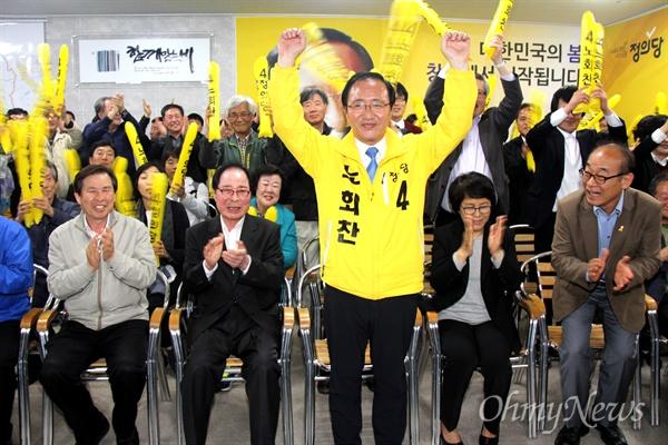 13일 오후 6시경, 제20대 국회의원선거 방송사 출구조사 예측결과 정의당 노회찬 후보(창원성산)가 1위하는 것으로 나오자 노 후보가 사무소에서 지지자들과 함께 손을 들어 환호하고 있다.