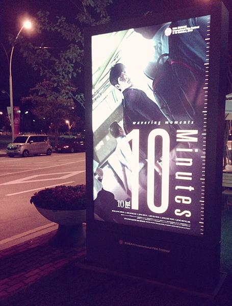 영화 <10분>의 포스터가 걸려있던 부산 해운대의 거리.