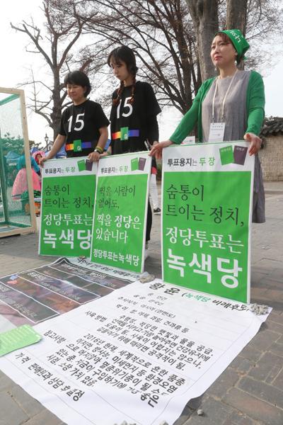 4월 2일 오후 전북 전주시 완산구 전주 한옥마을에서 녹색당 당원들이 '동물 판매 규제'를 요구하고 있다.
