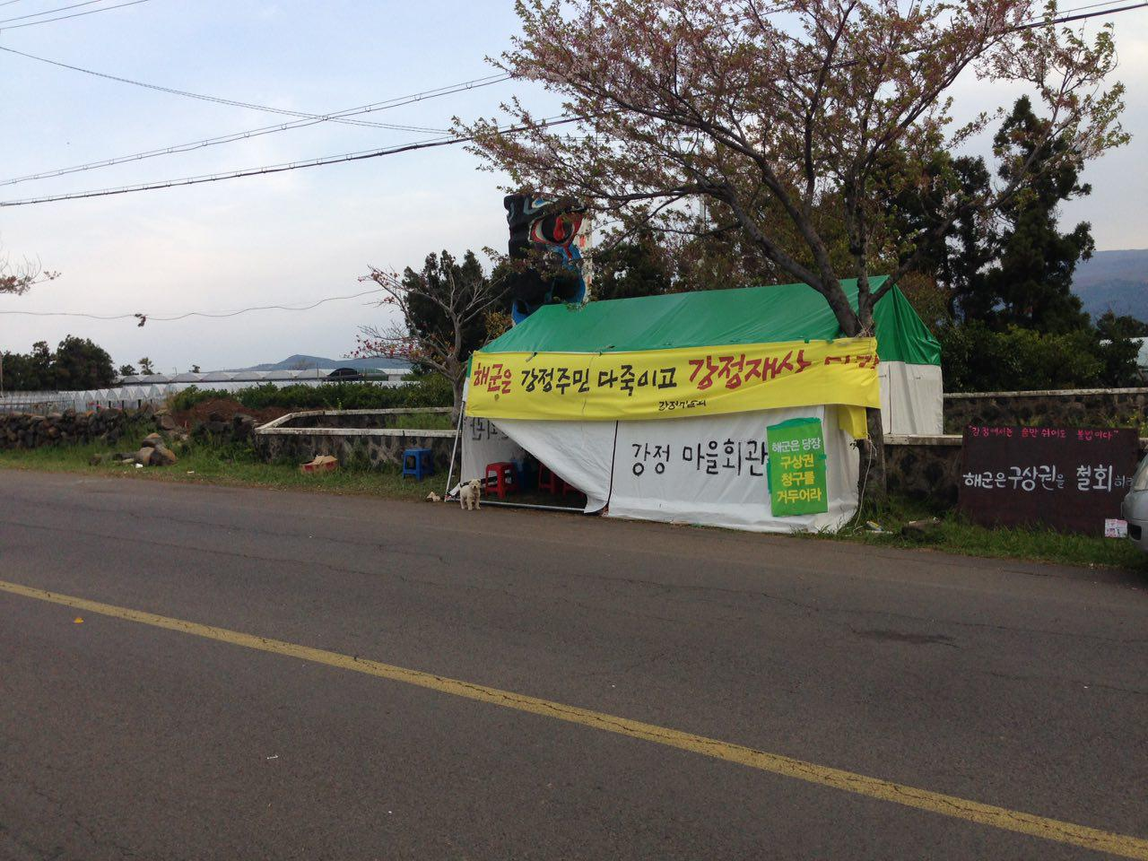 강정마을이 구상권 철회를 촉구하며 설치한 천막 (임시 마을회관)