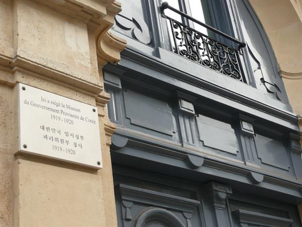 샤토당가 38번지의 파리의 첫 한국 대표단 사무실 건물에는 현판이 걸려져 있다.