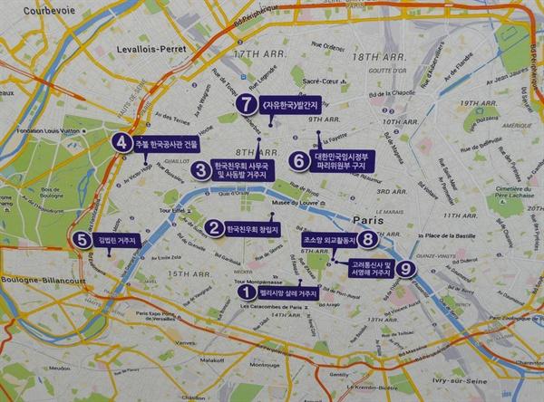 한국 독립운동가들이 살았던 장소를 표시한 파리 지도