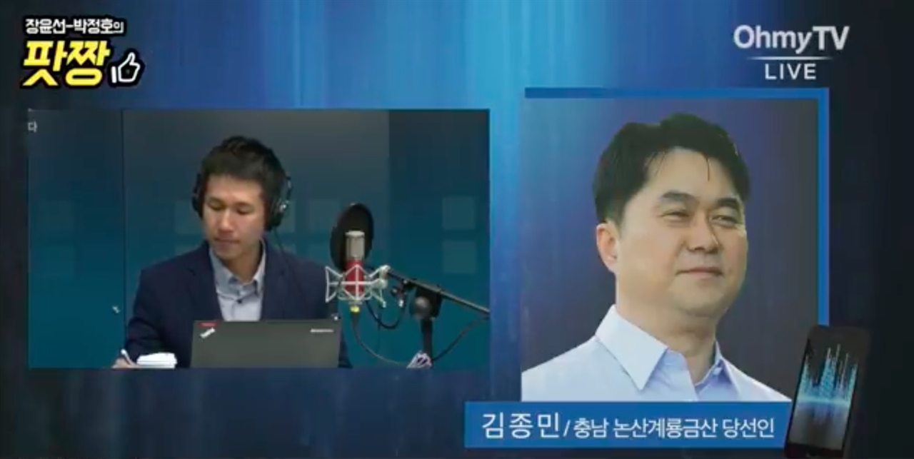 김종민 더불어민주당 충남 논산시·계룡시·금산군 국회의원 당선인