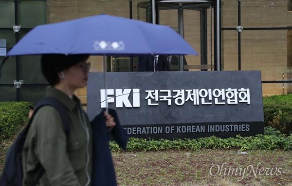 전국경제인연합회(이하 전경련)가 '탈북자 동원 집회' 의혹을 받고 있는 어버이연합 등 보수단체에 억대 자금을 지원했다는 의혹을 받고 있는 가운데, 20일 오후 서울 여의도 전경련 사옥 앞에서 시민들이 지나가고 있다.