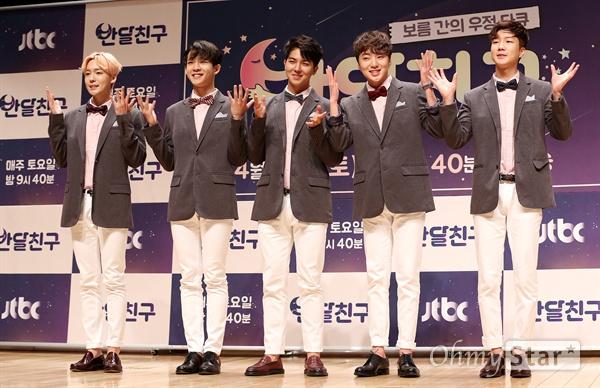 '반달친구' 아이돌과 아이들의 우정 그룹 위너가 21일 오후 서울 상암동 JTBC사옥에서 열린 JTBC예능 <반달친구> 제작발표회에서 포토타임을 갖고 있다. <반달친구>는 평균나이 23세의 아이돌그룹 위너가 어린이집을 꾸려 반달동안 아이들과 친구가 되는 과정을 통해 동심의 회복과 치유의 순간을 담은 아이돌과 아이들의 우정 프로젝트 예능프로그램이다. 23일 토요일 밤 9시 40분 첫 방송.