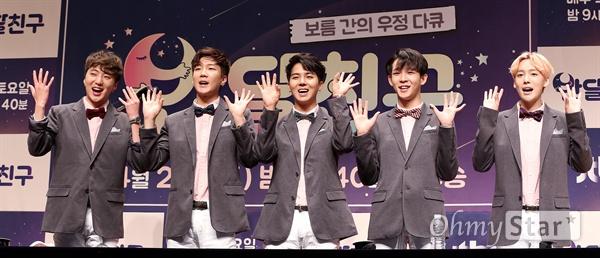 '반달친구' 아이돌과 아이들의 우정 그룹 위너가 21일 오후 서울 상암동 JTBC사옥에서 열린 JTBC예능 <반달친구> 제작발표회에서 인사를 하고 있다. <반달친구>는 평균나이 23세의 아이돌그룹 위너가 어린이집을 꾸려 반달동안 아이들과 친구가 되는 과정을 통해 동심의 회복과 치유의 순간을 담은 아이돌과 아이들의 우정 프로젝트 예능프로그램이다. 23일 토요일 밤 9시 40분 첫 방송.