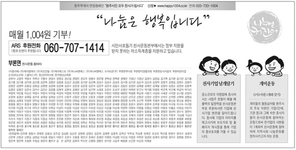 1004 운동 기부자 명단 공개.
