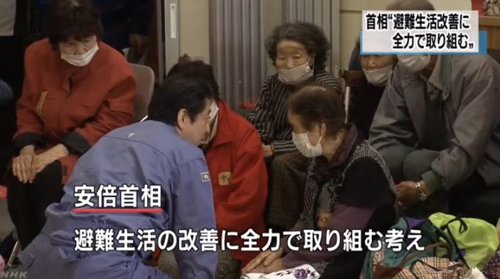 아베 신조 총리의 일본 구마모토 현 지진 피난소 방문을 보도하는 NHK 뉴스 갈무리.