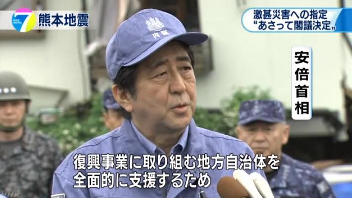 아베 신조 총리의 일본 구마모토 현 지진 피해 지역 방문을 보도하는 NHK 뉴스 갈무리.