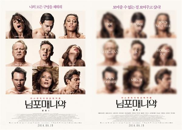 영등위의 포스터 등급분류 전후의 영화 < 님포매니악 볼륨1 > 포스터.