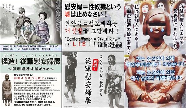 """일본 우익의 거짓말(噓) ① """"조선인 위안부와 일본군의 관계가 기본적으로는 동지적인 관계""""(제국의 위안부, p67, 박유하)라는 사진설명이 붙어있다. ② 정대협 사무실 앞에 일본 우익이 붙인 포스터에 """"위안부는 성노예라는 거짓말(噓)을 그 만해라""""고 쓰여있다. ③ 날조 종군위안부전-강제연행은 거짓말(噓)이다. ④ 날조, 종군위안부전 포스터. 이 사진은 제국의 위안부 33쪽에 나오고, 우측 여자는 다시 뒤표지에 실루엣 처리로 나온다. 박유하가 말하는 일본군과 조선인 위안부의 '동지적인 관계'를 상징한다. ⑤ 저는 조선인에 의해 위안부(매춘부)가 되었습니다."""" 박유하 교수는 『제국의 위안부』에서 일본군 위안부 문제의 1차 책임을 조선인 업자에게 물었다."""