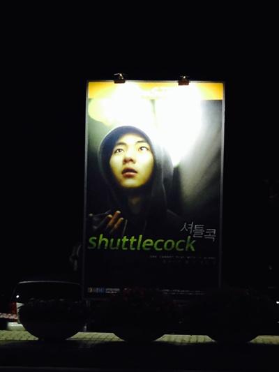 2013년 해운대 해변가. 영화 <셔틀콕>의 포스터가 세워졌다.