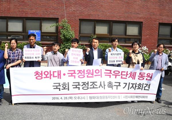 어버이연합 규탄나선 시민단체들 시민사회단체연대회의 회원들이 28일 오후 서울 종로구 청운효자 주민센터 앞에서 기자회견을 열고 청와대의 어버이연합 배후 의혹을 규탄과 국정조사를 실시할 것을 촉구하고 있다.