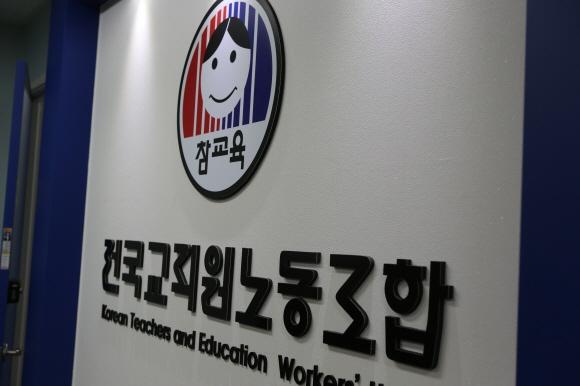 전국교직원노동조합 사무실.