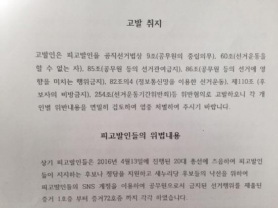 보수단체들이 중앙선거관리위원회에 제출한 고발장