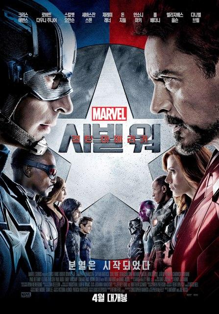 <캡틴 아메리카 : 시빌 워>의 포스터. DC <배트맨 대 슈퍼맨 : 저스티스의 시작>에서 보였던 고뇌가 마블에 전염이라도 된 것일까.