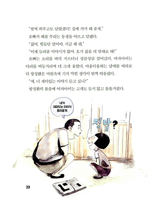 <오늘은 어린이날!> 책 내용 중.