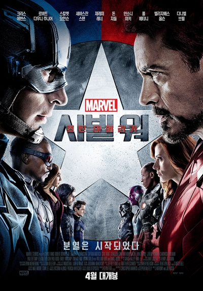 <캡틴 아메리카 : 시빌 워> 포스터 연일 극장가를 휩쓸고 있는 영화 <캡틴 아메리카 : 시빌 워>의 포스터. 각 팀을 대표하는 캡틴 아메리카와 아이언맨은 각기 다른 이데올로기를 상징한다.
