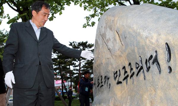 박우섭 인천 남구청장이 5.3항쟁 30주년 기념비를 만지고 있다.