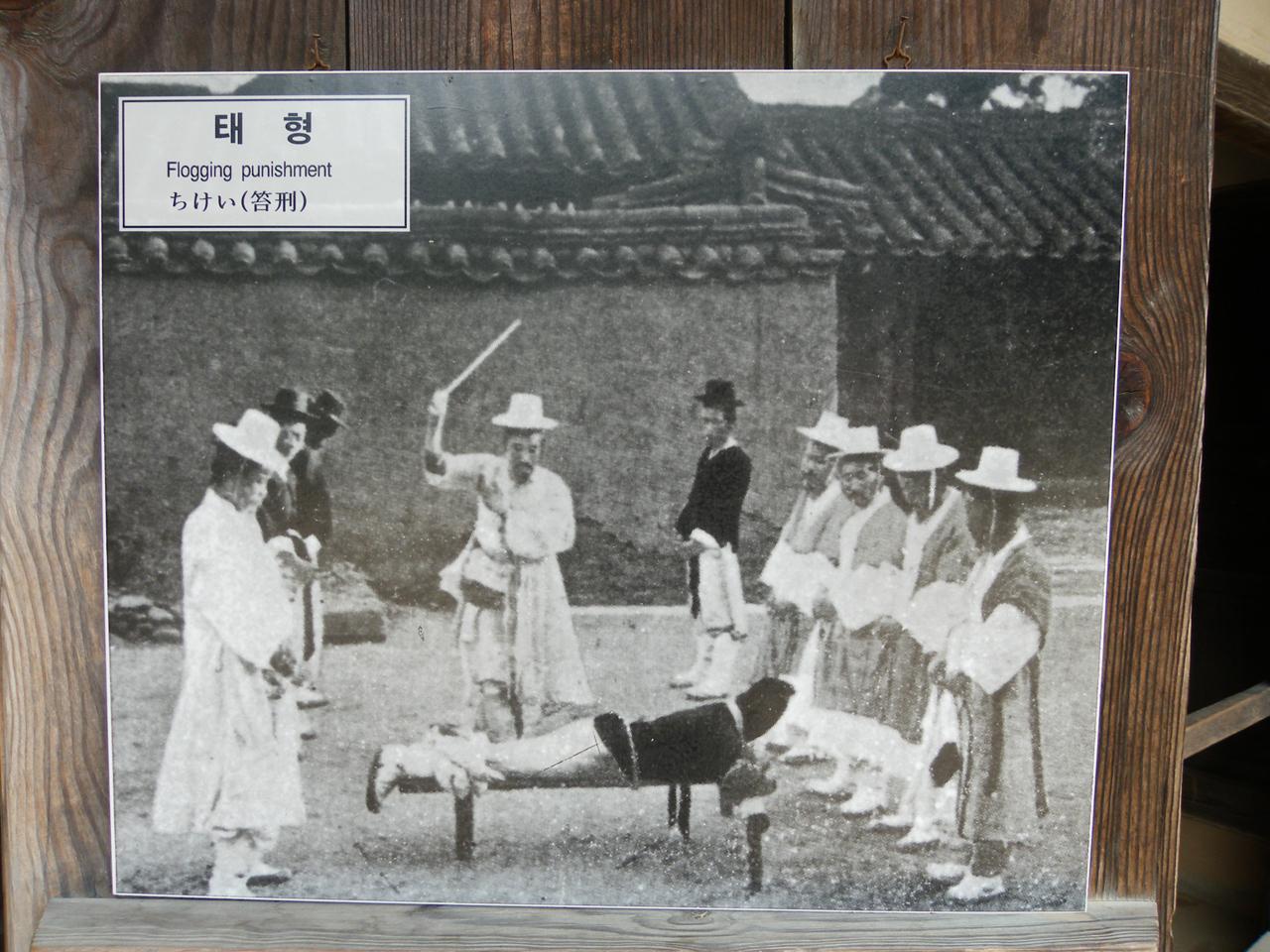 태형이 부과되는 모습. 한국민속촌에서 찍은 사진.