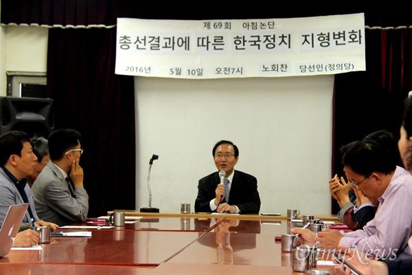 정의당 노회찬 국회의원 당선인(창원성산)은 10일 아침 마산YMCA에서 '총선 이후 한국 정치 지형 변화'라는 제목으로 아침논단에서 강연했다.