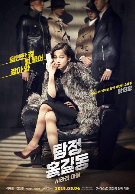 <탐정 홍길동: 사라진 마을>의 포스터.