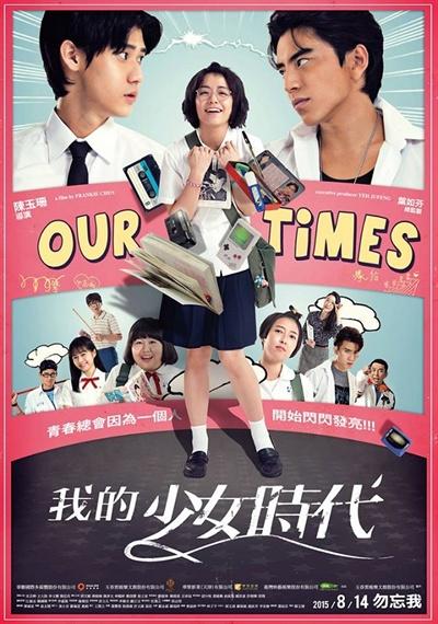 영화 <나의 소녀시대>의 대만 개봉 당시 포스터. 영화의 실제 분위기와 톤을 잘 살린 것이 돋보인다.