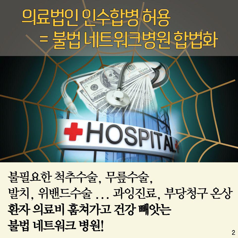 병원 인수합병 무엇이 문제인가  3
