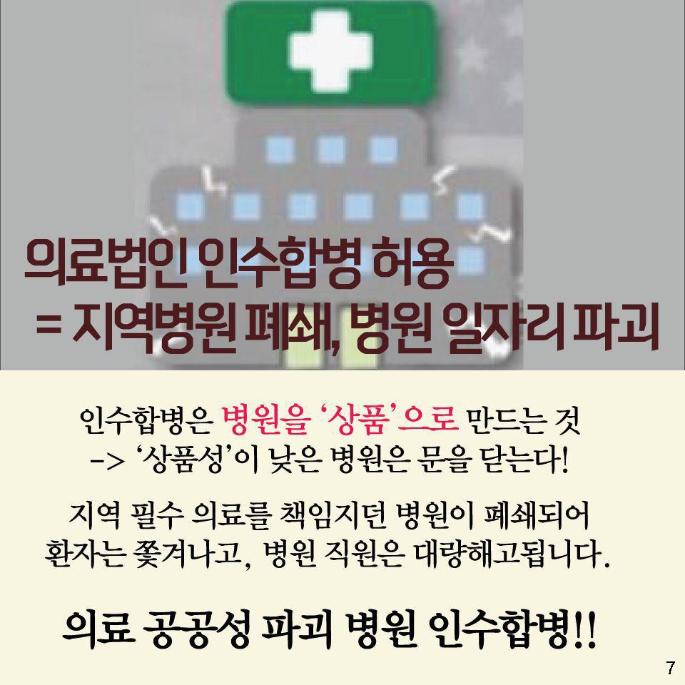 병원 인수합병 무엇이 문제인가  8
