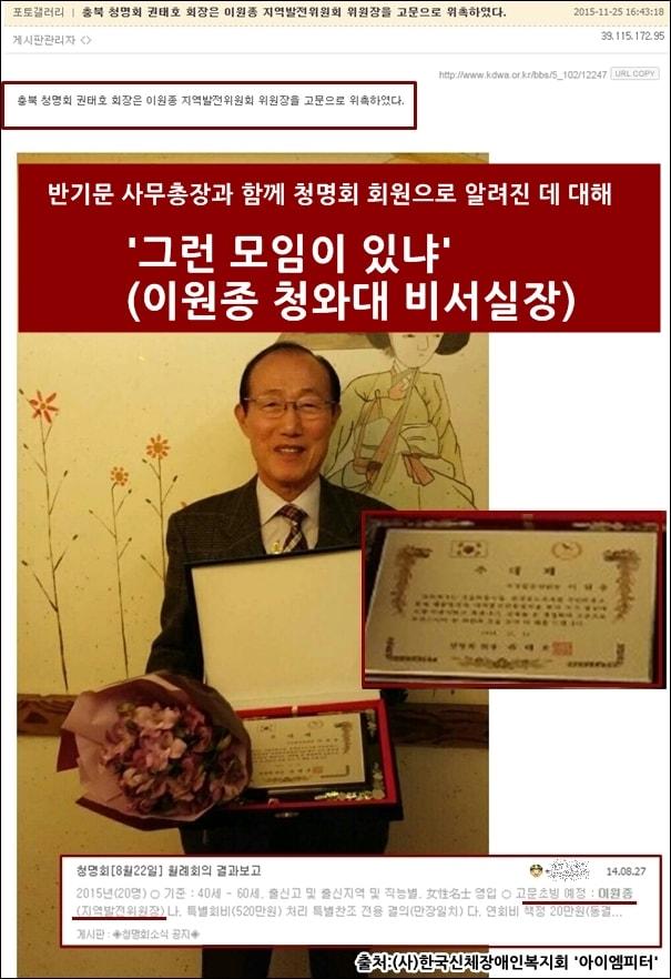 2015년 충북 청명회 권태호 회장으로부터 고문 위촉 추대패를 받고 기념사진을 찍은 이원종 신임 청와대 비서실장.