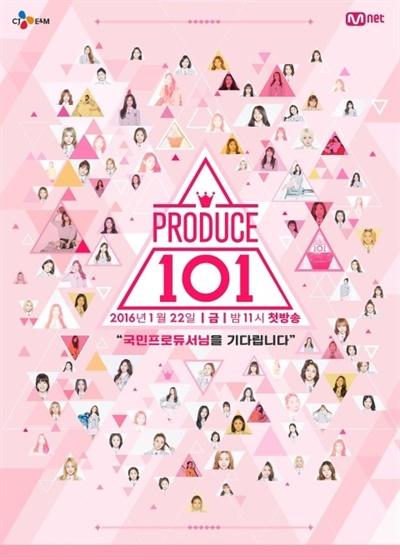 엠넷의 <프로듀스101>을 뛰어넘는 프로그램이 나올 수 있을까.