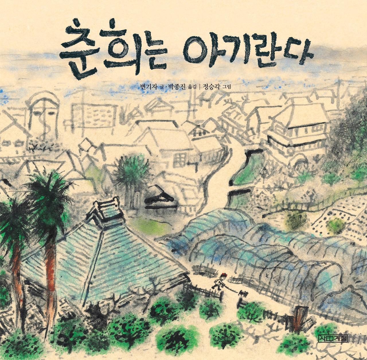 그림책 <춘희는 아기란다>의 표지 그림이다. 바닷가 마을을 압축적으로 그렸다.
