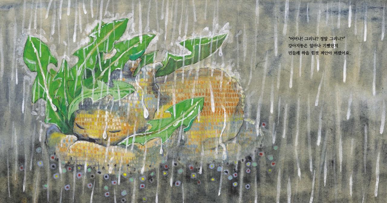 그림책 <강아지똥>의 대표 장면이다. 비 내리는 날 강아지똥이 민들레를 끌어안고 스스로 거름이 된다. 민들레꽃이 핀다.