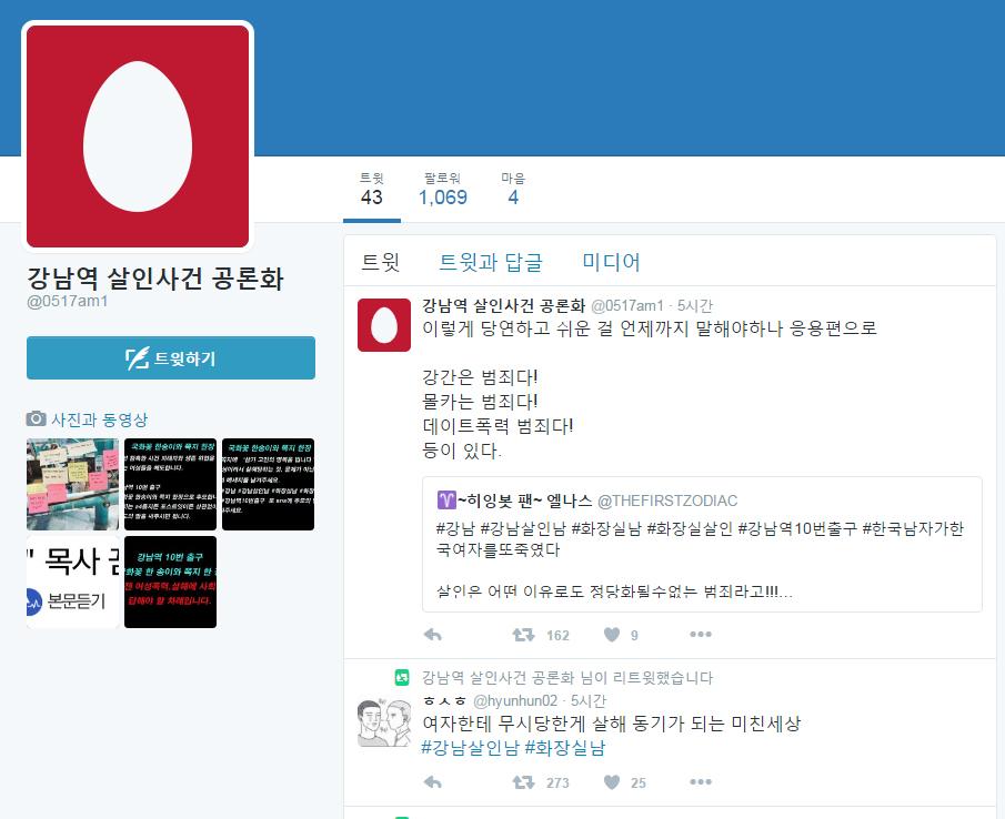 오늘(18일) 오전에는 '강남역 살인사건 공론화'라는 닉네임의 트위터 계정이 등장했다. 이 계정의 아이디는 ?'0517am1'로, 사건 발생일을 뜻한다.