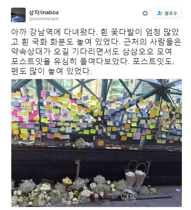 한 트위터 이용자가 올린 강남역 분위기.
