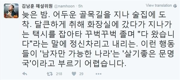 17일 새벽 발생한 강남역 살인남 사건에 대한 트위터리안들의 반응. 프로레슬러 김남훈의 트위터.