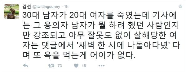 17일 새벽 발생한 강남역 살인남 사건에 대한 트위터리안들의 반응