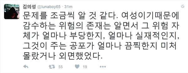 17일 새벽 발생한 강남역 살인남 사건에 대한 트위터리안들의 반응. 영화배우 김의성의 트위터.