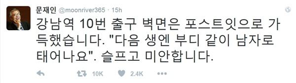 17일 새벽 발생한 강남역 살인남 사건에 대한 트위터리안들의 반응. 문재인 더불어민주당 전 대표의 반응.