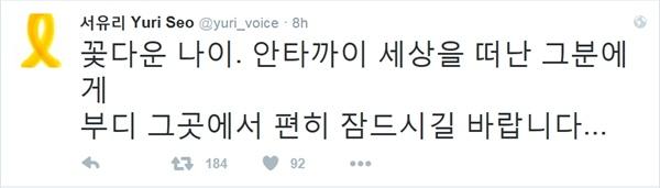 17일 새벽 발생한 강남역 살인남 사건에 대한 트위터리안들의 반응. <마이 리틀 텔레비전> 등에 출연 중인 방송인 서유리의 트위터.