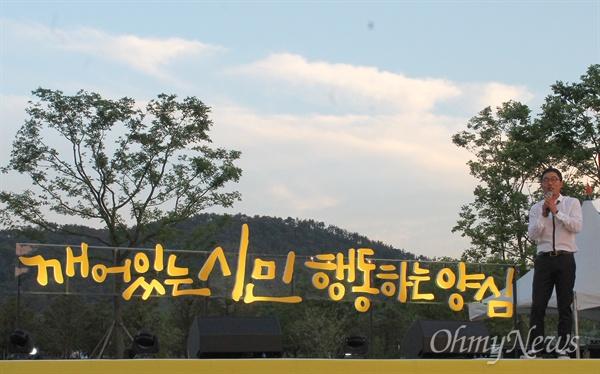 노무현 전 대통령 서거 7주기 맞아 노무현재단이 마련한 방송인 김제동의 봉하특강 '사람이 사람에게'가 19일 저녁 경남 김해 봉하마을에서 열렸다.