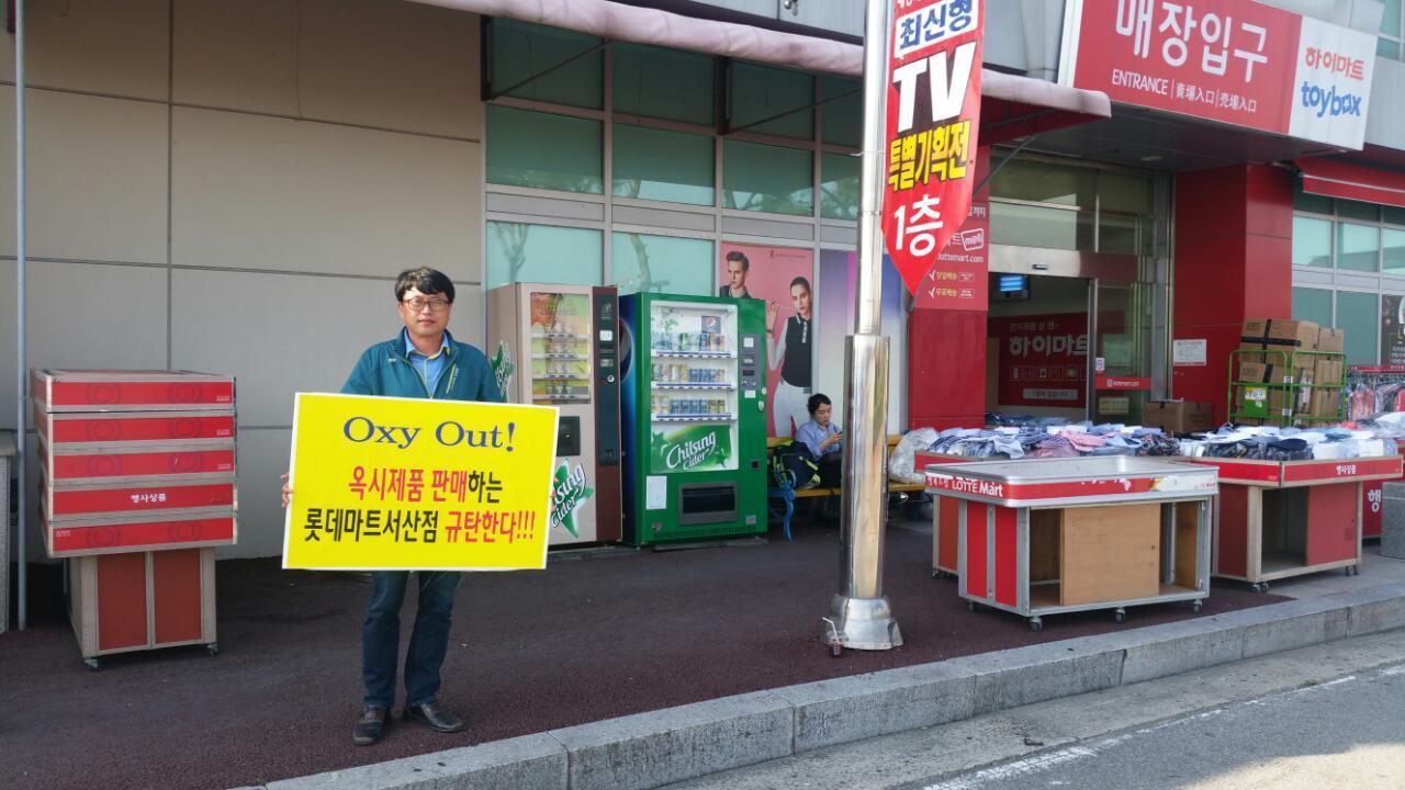 옥시 불매운동 옥시OUT서산시민행동 회원들이 롯데마트 앞에서 옥시 제품 판매 중단을 촉구하는 1인 시위를 벌이고 있다.