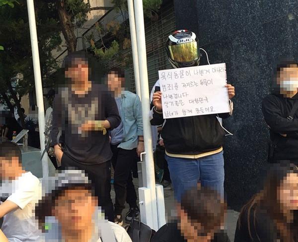"""지난 22일 강남역 추모 현장에 등장한 피켓 시위. """"육식동물이 나쁜 게 아니라 범죄를 저지르는 동물이 나쁜 겁니다""""라고 썼다."""