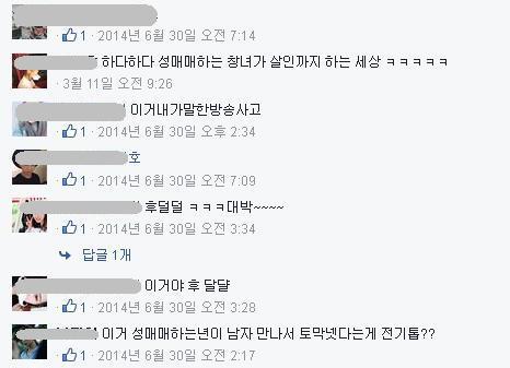 한 페이스북 페이지의 <그것이 알고싶다-검정미니스커트 여인의 비밀>편에 대한 네티즌들의 반응.