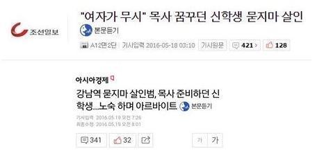 조선일보와 아시아경제 기사 제목. 해당 기사들의 제목은 현재 수정된 상태이다.