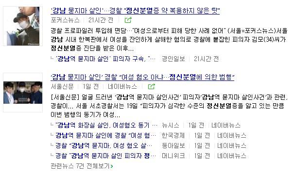 강남 화장실 살인 사건 가해자의 정신병력을 강조한 기사들의 제목이다.