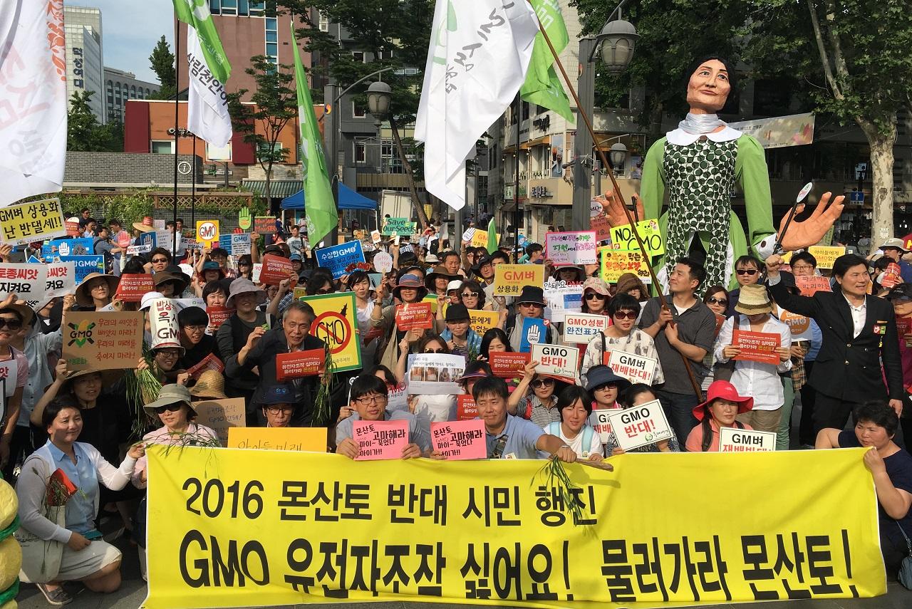 지난 21일 오후 서울 광화문과 종로 일대에서 열린 2016 '몬산토 반대 시민행진'