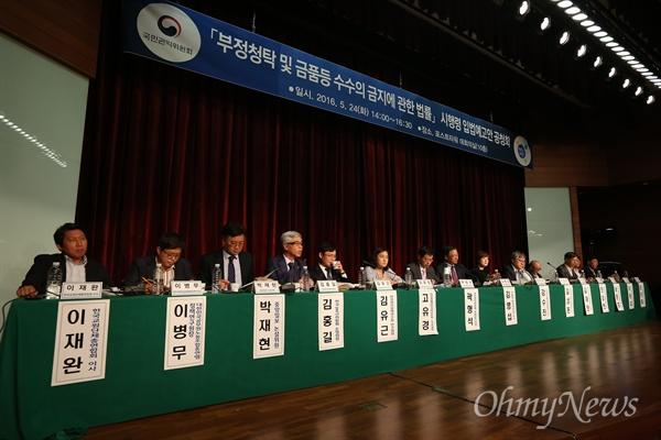 오늘 9월 시행을 앞두고 있는 '부정청탁 및 금품 등 수수의 금지에 관한 법률(일명 김영란법) 시행령 입법예고안 공청회'가 24일 오후 국민권익위 주최로 서울 중구 포스트타워(중앙우체국)에서 열렸다.
