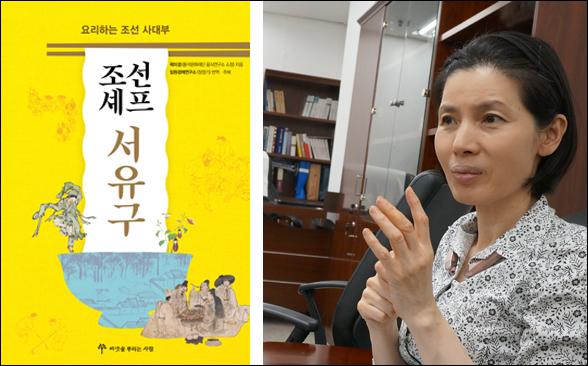 <조선 셰프 서유구> 책표지와 저자(풍석문화재단 음식연구소 곽미경 소장) 5월 18일 풍석문화재단에서 만났다.
